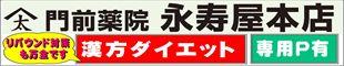 ダイエットなら 長野市 永寿屋本店の  らくやせ漢方ダイエット/長野市 門前薬院 永寿屋本店
