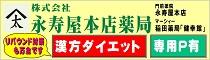 ダイエットなら 長野市 永寿屋本店・マーシィーの  らくやせ漢方ダイエット/長野市 門前薬院 永寿屋本店